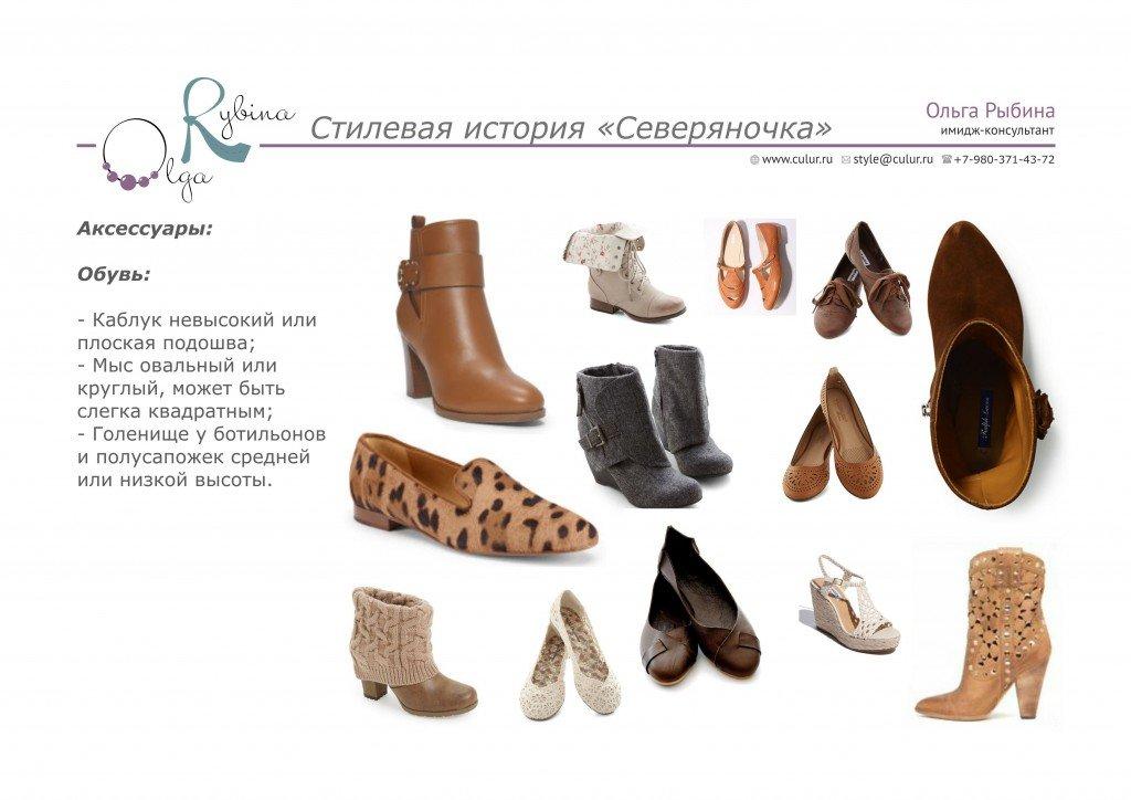 naturalnyj-stil-obuv