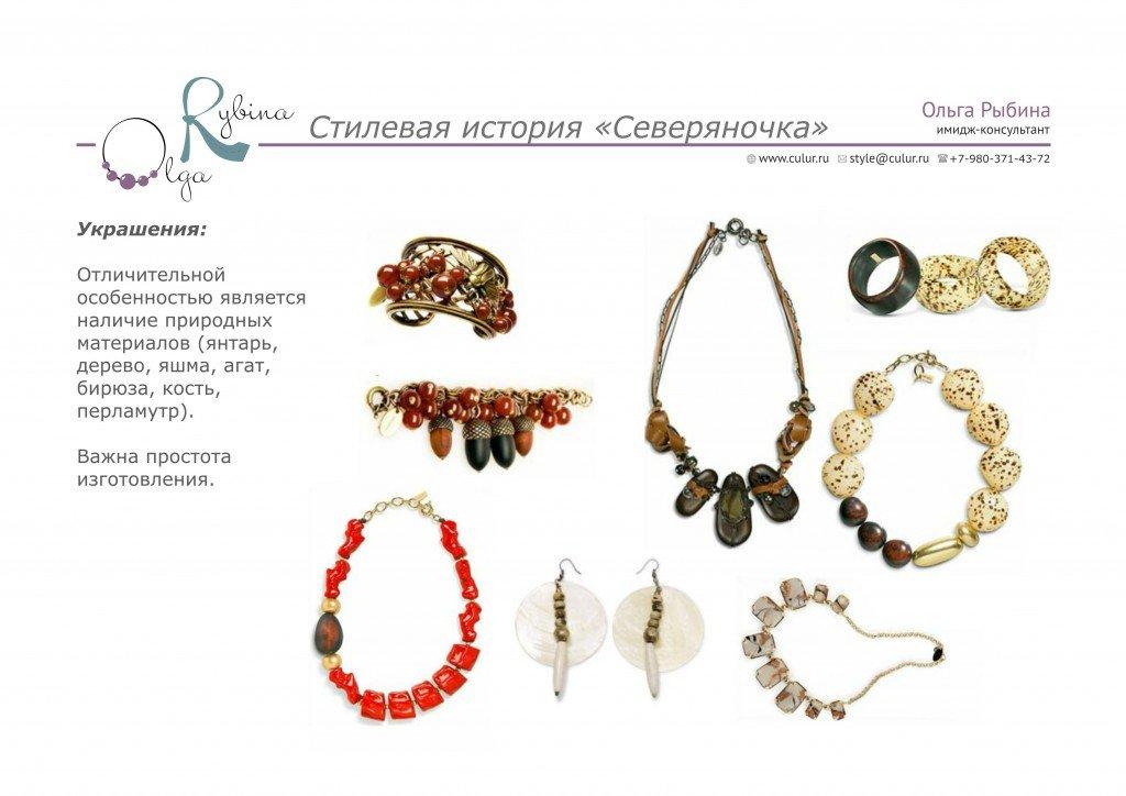 naturalnyj-stil-ukrashenija