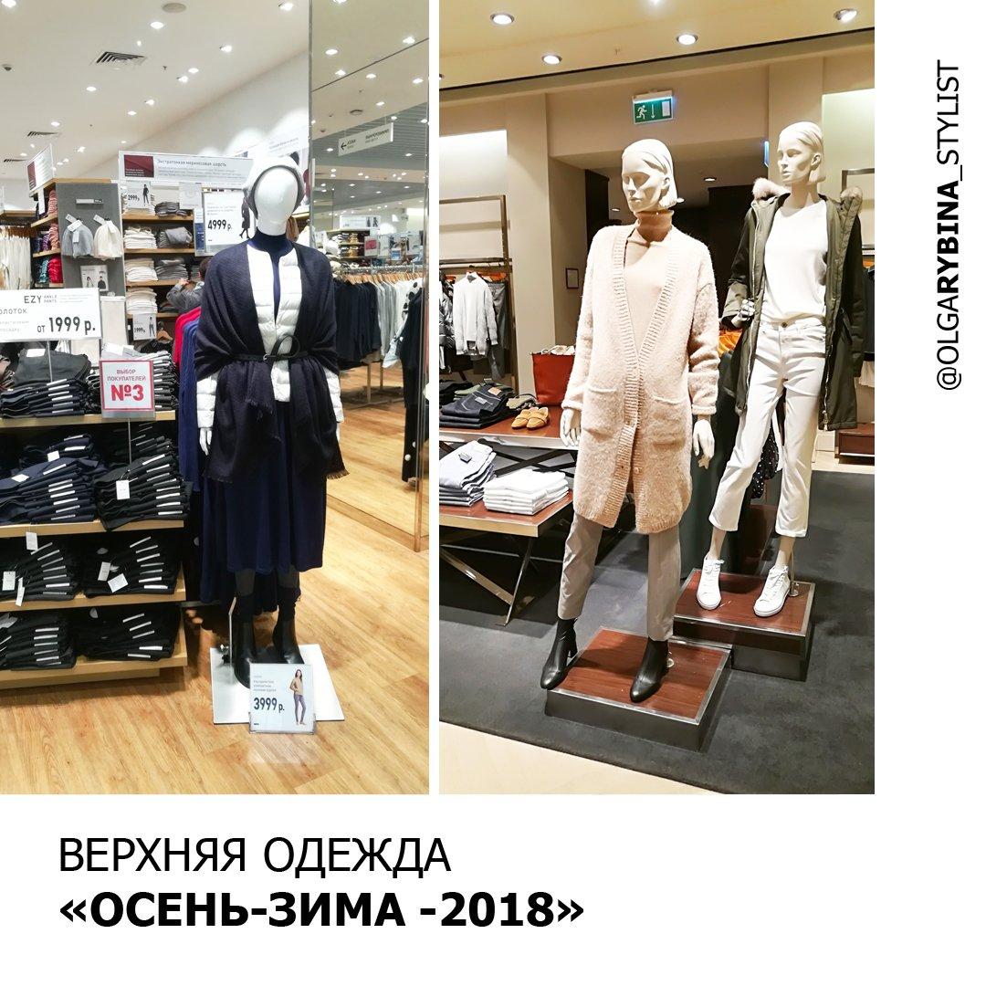 OSEN-ZIMА 2018-2019