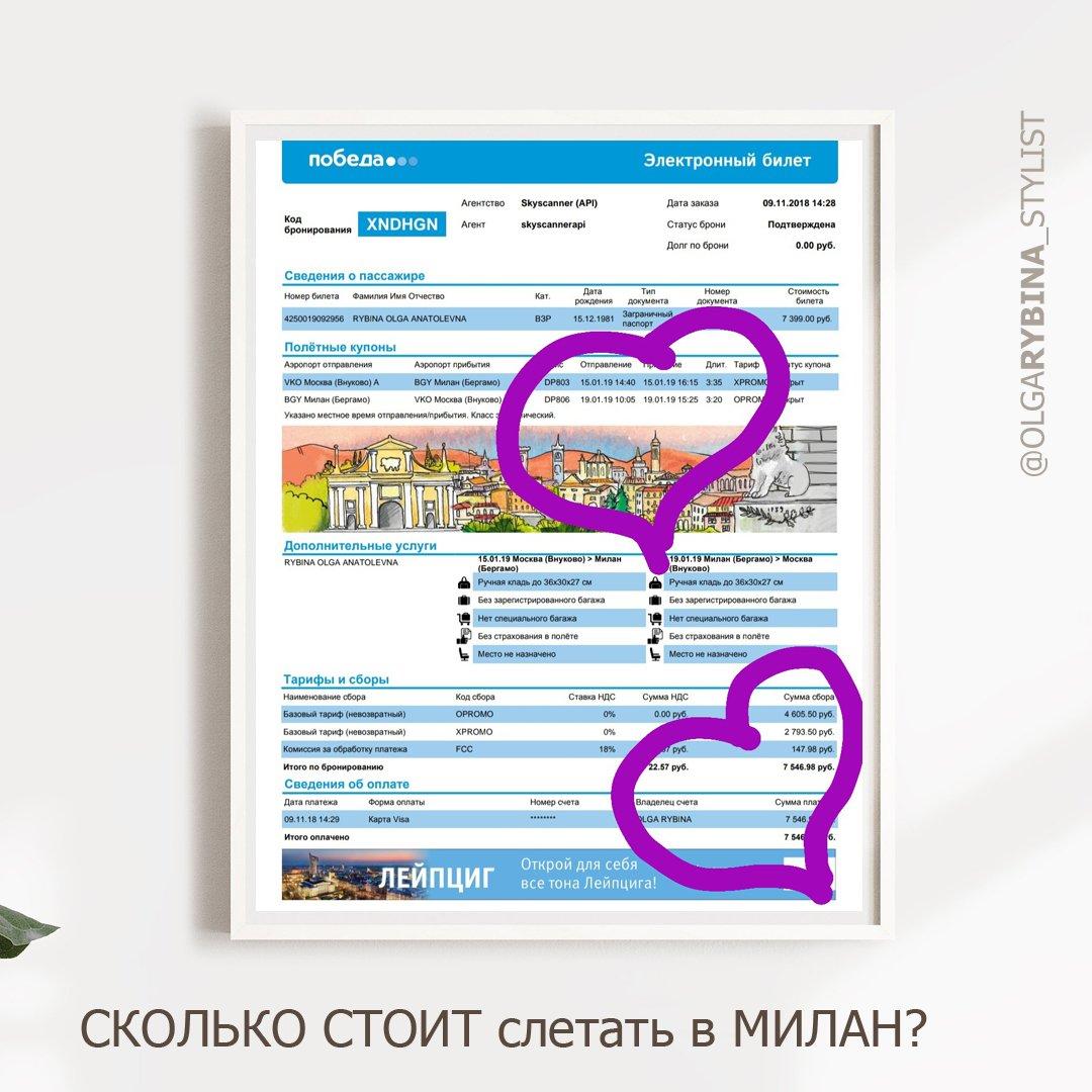 shoping_v_milane