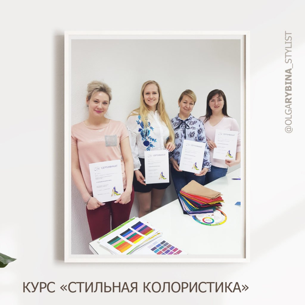 KURS_STILNAYA_KOLORISTIKA